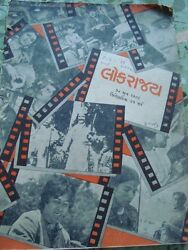 Old Vintage Indian Bollywood Movie's Magazines From India 1988