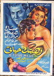 I Gave My Life To You ملصق افيش عربي مصري وهبتك حياتي Egyptian Movie Poster 50s