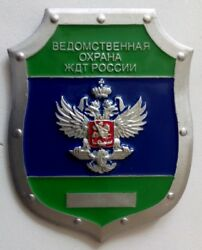 Departmental Guard For Railway Transport Of Russia Security Badge 9 X 7cm Blank