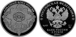 3 Rubles Russia 1 Oz Silver 2016 Diamond Fund / Order Of St. Andrew Proof