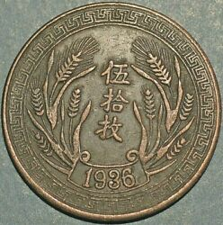 China 1936 Republic 25 Years 50 Meei Copper Coin Patterns Pn153 25 1936 T599