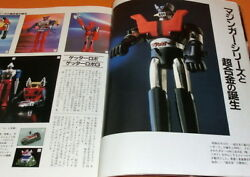 The Chogokin Die-cast Character Vintage Toys In Japan Book Mazinger Z 0854