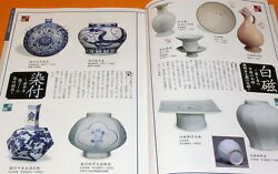 Appraisal Of Japanese Pottery Book Earthenware China Porcelain Ceramics0417