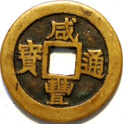 5 Cash Chand039ing Dynasty Nd 1851 Boo-je Cast Brass Patterns Pn106 China Empire G562