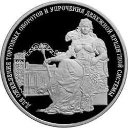 Russia 2000 3 Rubles 140th Anniversary Of The Foundation Of The State Bank Ag