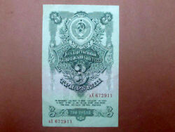 Ussr Soviet Stalin Time Russia Post Wwii Money 3 Rouble Banknote. 1947