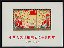 China Pr 798a Mh 15th Anniv Of Republic Flags Gate Of Heavenly Palace