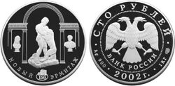 100 Rubles Russia 1 Kg Kilo Silver 2002 New Hermitage Museum St Petersburg Proof