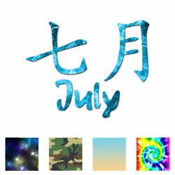 July Chinese Symbol- Vinyl Decal Sticker - Multiple Patterns And Sizes - Ebn3609
