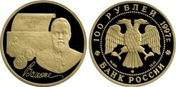 100 Rubles Russia 1/2 Oz Gold 1997 100 Years Of Vitteandrsquos Emission Law Proof