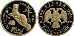 100 Rubles Russia 1/2 Oz Gold 1994 Sable Zobel 黑貂 Animal Proof