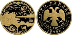 100 Rubles Russia 1/2 Oz Gold 1999 Nikolay Przhevalsky Lop Nor Expedition Proof
