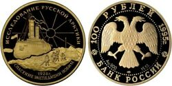100 Rubles Russia 1/2 Oz Gold 1995 Umberto Nobile Arctic Expedition Proof