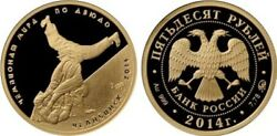 50 Rubles Russia 1/4 Oz Gold 2014 World Judo Championships In Chelyabinsk Proof