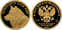 50 Rubles Russia 1/4oz Gold 2020 Protect Our World / Tundra Wolf Proof
