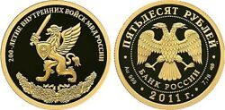 50 Rubles Russia 1/4 Oz Gold 2011 Bicentenary Of The Internal Troops Proof