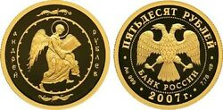 50 Rubles Russia 1/4 Oz Gold 2007 Icon Painter Andrey Rublev Rublyov Proof