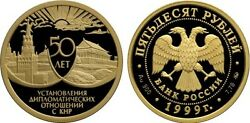 50 Rubles Russia 1/4 Oz Gold 1999 Diplomatic Relations With China 中國 Proof