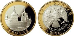 5 Rubles Russia 3/4 Oz Gold 19.2g Silver 2004 Golden Ring / Rostov The Great Pf