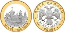 5 Rubles Russia 3/4 Oz Gold 19.2g Silver 2006 Golden Ring / Yuryev-polsky Proof