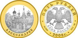 5 Rubles Russia 3/4 Oz Gold 16.2 G Silver 2008 Golden Ring / Alexandrov Proof