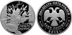 25 Rubles Russia 5 Oz Silver 2012 400 Years Of The People's Voluntary Corps Pf