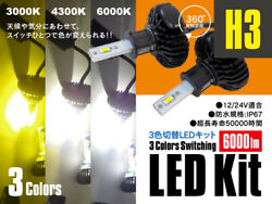 Honda Accord Inspire H1.9 H7.1 Cb5 H3 3 Color Switching Led Kit