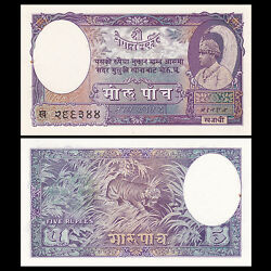 Nepal 5 Rupees, Nd1951, P-2, A-unc With Holetiger
