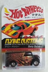 Hot Wheels '05 Japan Custom Car Show Flying Customs Dairy Delivery New In Box