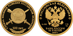 50 Rubles Russia 1/4 Oz Gold 2020 Foreign Intelligence Service Proof