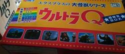 Aix-plus Large Monsters Series Ultra Q Limited Box Toys 'r' Us Limited Hand Open