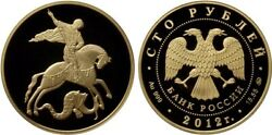 100 Rubles Russia 1/2 Oz Gold 2012 St. George The Victorious Dragon Proof