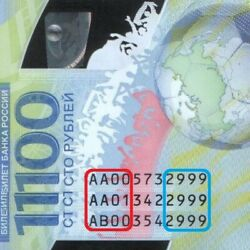 Russia 100 Rubles 2018 Fifa World Cup Football. Nice Ending Numbers 2999