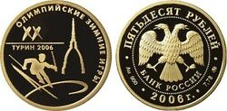 50 Rubles Russia 1/4 Oz Gold 2006 Winter Olympic Games In Turin Torino Proof