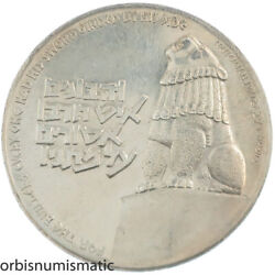 1962 1958 Israel State Medal 935 Silver Peace Be Within Thy Walls 30g 35mm Z352