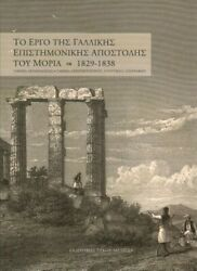 The Work Of The French Scientific Mission Of Morea 1829-1838 Hardcover By Me...