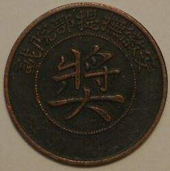 China An-hwei Province Military Token Coinage 10 Cash Copper Issuer Kmw47 W-595