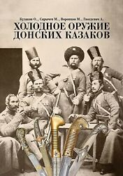 The Album/book Edged Weapons Of The Don Cossacks Of Russian Empire