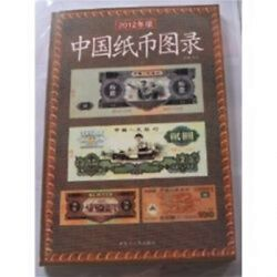 2012 Chinese Paper Money Bill Note Illustrated Encyclopedia Book