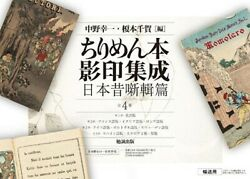 Crepe This Eiin Assembled Japan A Long Time Ago Story Collection Editing Book
