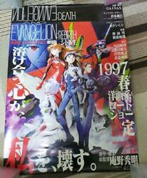 Used Evangelion Promotional Posters Set Of 10 From Japan Best Price Rare Limited