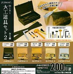 Mini Hand Tools Saw Chisel Plane Hammer Etc All 5 Types Set Capsule Toy