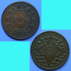 China Republic 1/2 Fen 1916 Year 5 Y323 No Center Hole Pattern Coin No39 26mm