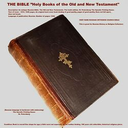Antique Russian Bible Holy Books Of The Old And New Testament1548 Pages1912