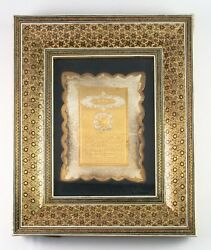 Gorgeous Vintage Khatam Kari Frame With Inscribed Etched Metal Great Condition