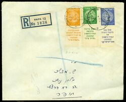 Israel Incredibly Rare Registered Fdc Which Includes Bale 1f Tab Perf 10 X 10