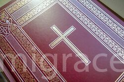 Russian Table Bible Large Red Hard Cover 29x22cm 2.2kg New