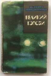 F.s. Fitzgerald The Great Gatsby First Russian Edition.1965. Extremely Rare