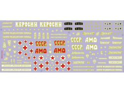 Decals For Amo-f-15 2 Kerosene Ussr Amo - 1/43 Scale Collectible Model Car