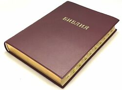 Russian Bible Large Size 9x 6 1/2 Soft Cover Golden Edges Thumb Index . БИБЛИЯ